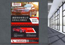 红色简约色块风驾校招生海报图片