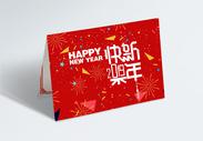 简约喜庆新年快乐祝福贺卡图片
