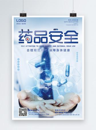 药品安全宣传海报