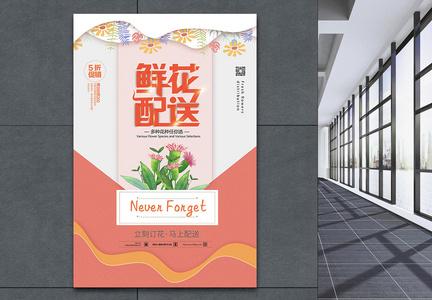 简约珊瑚橙鲜花配送海报设计图片