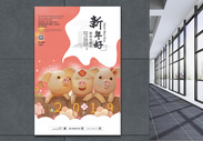 2019可爱新年海报设计图片