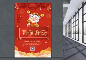 红色喜庆猪你好运新年节日海报图片