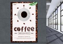 唤醒你的咖啡时光咖啡海报图片