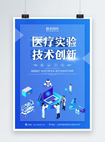 医疗实验技术创新医疗科技海报