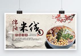 中国风绵阳米线美食宣传展板图片