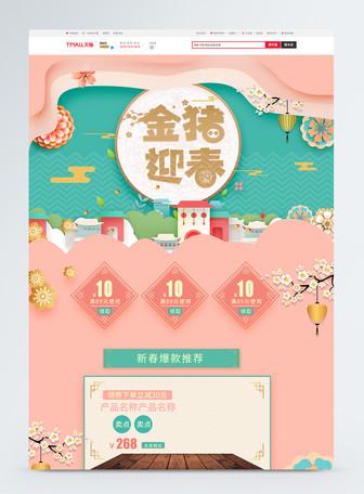 粉色金猪迎春商品促销淘宝首页