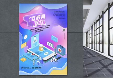 互联网医疗海报设计图片
