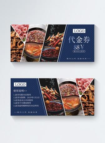 美味火锅代金券