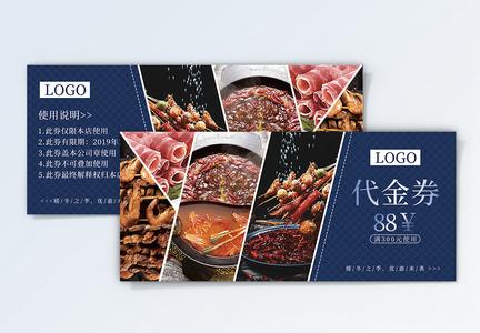 美味火锅代金券图片
