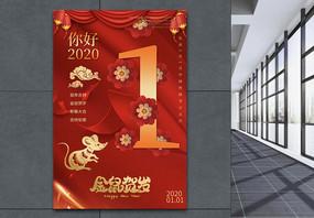 红色喜庆你好2020新年节日海报图片