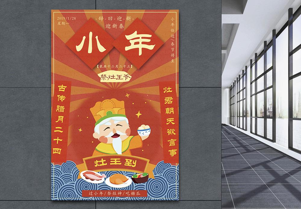 插画风格迎小年祭灶王海报88必发手机官网登录图片