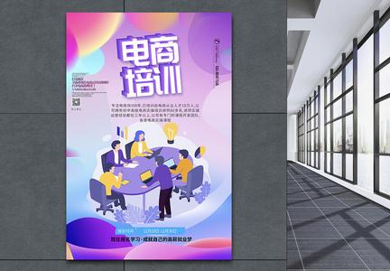 电商培训海报设计图片