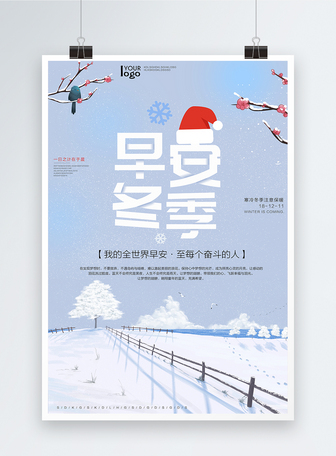 早安冬季雪景问候海报