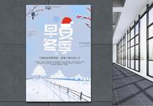 早安冬季渐变雪景海报图片