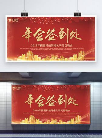 红色喜庆中国风企业签到处展板