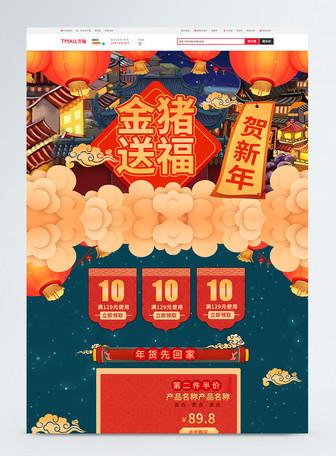 藏蓝色金猪送福新年年货促销淘宝PC端首页