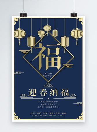 蓝色系迎春纳福春节海报设计
