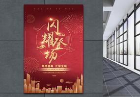 红色喜庆闪耀登场年终促销海报图片
