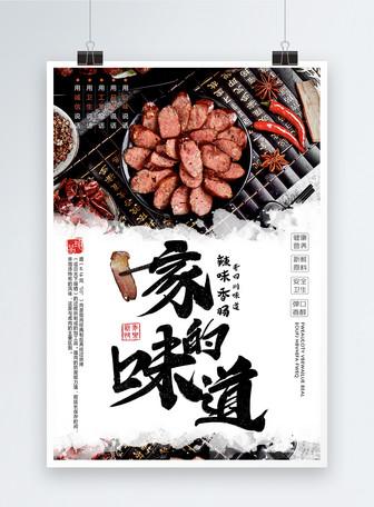 家的味道腊肉美食海报