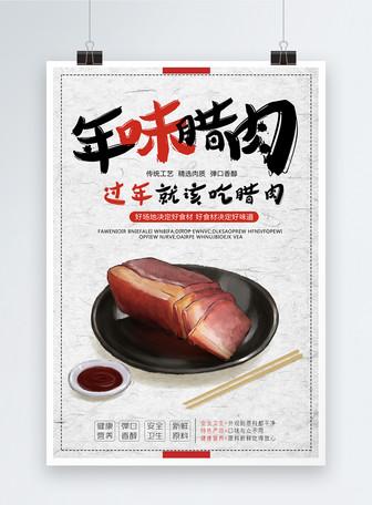 年味腊肉海报
