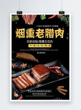 腊肉美食海报