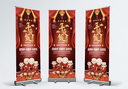 年夜饭宣传展架图片