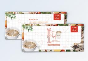 冬季热饮优惠券图片