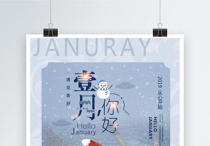 浪漫清新一月你好节日海报图片