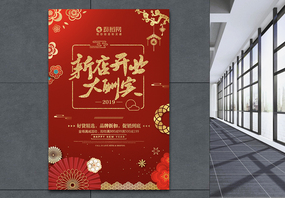红色喜庆新店开业大酬宾海报图片