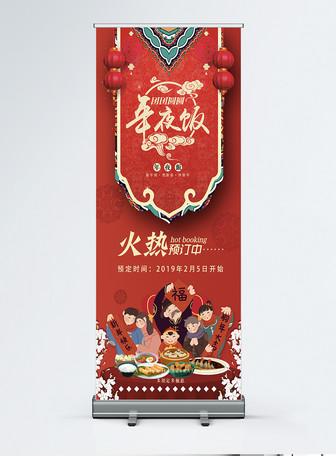 红色喜庆年夜饭促销展架