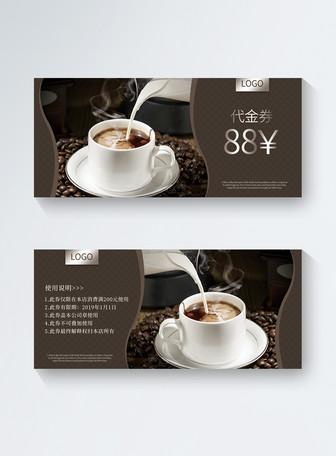 冬季热饮咖啡优惠券