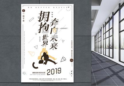 2019拥抱世界奔向未来海报企业文化励志海报图片