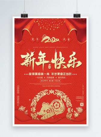 红色喜庆新年快乐节日海报
