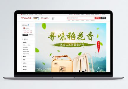 稻花香米促销淘宝详情页图片