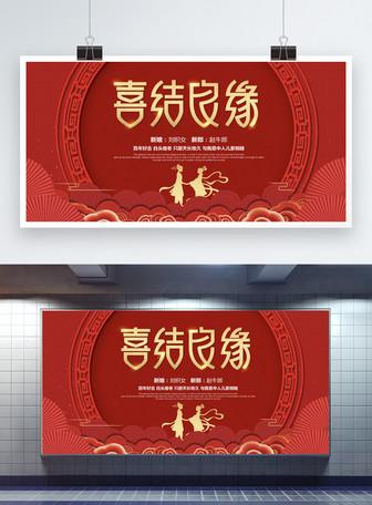 喜庆中国风喜结良缘红色婚庆展板