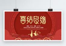喜庆中国风喜结良缘红色婚庆展板图片