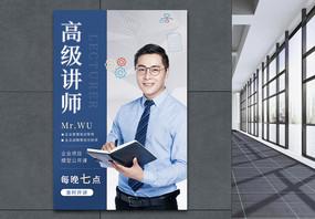 蓝色简约高级讲师海报图片
