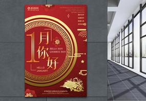 红色喜庆1月你好节日海报图片