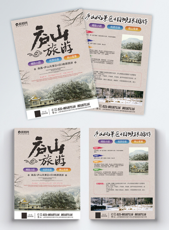 庐山旅游宣传单