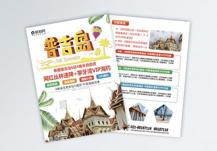 泰国旅游宣传单图片