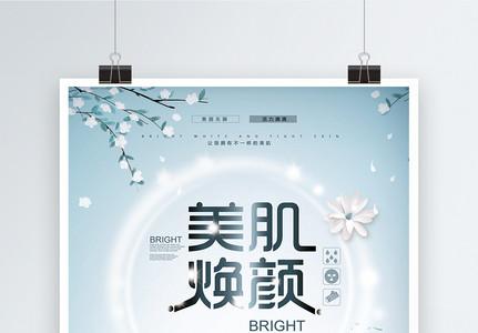 美肌焕颜化妆品海报设计图片