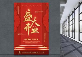 红色喜庆盛大开业促销海报图片