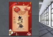 2019年年有余春节海报图片