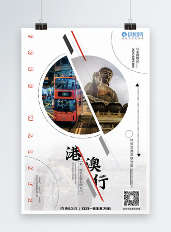 港澳旅游海报