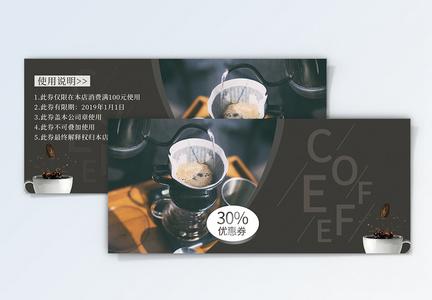 冬季热饮咖啡优惠券图片
