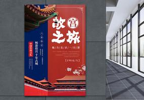 中国风故宫之旅旅行海报图片