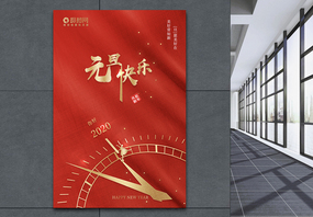 大气红金2020元旦海报图片