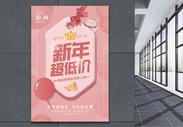 贺新年超低价促销海报图片