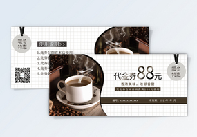 暖冬热饮优惠券图片