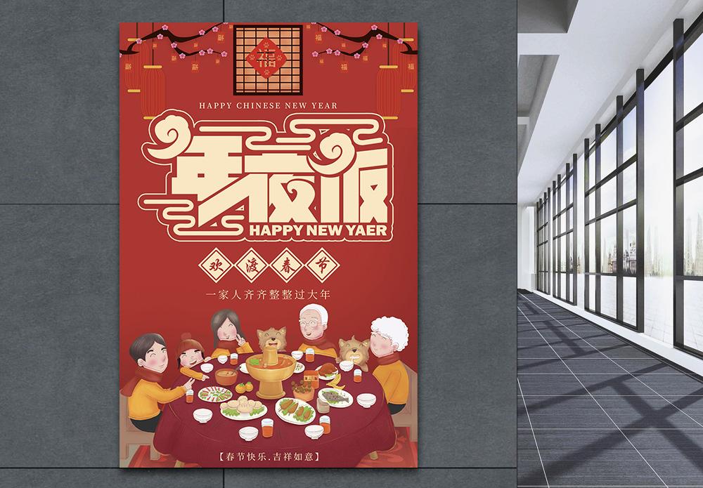 红色除夕年夜饭海报图片